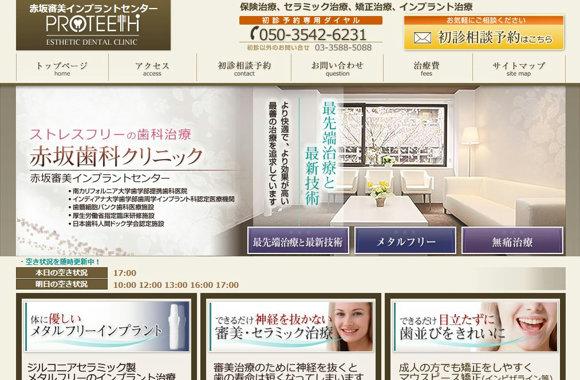 赤坂歯科クリニックhp