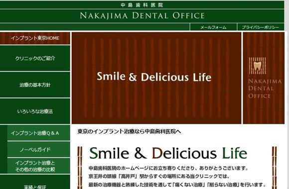 中島歯科医院hp