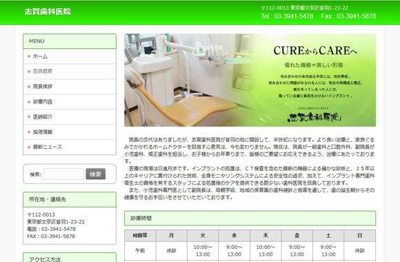 志賀歯科医院hp