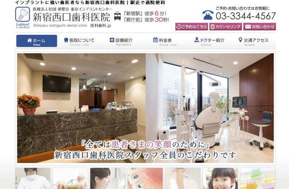 新宿西口歯科医院hp