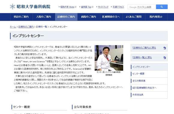 昭和大学歯科病院インプラントセンターhp