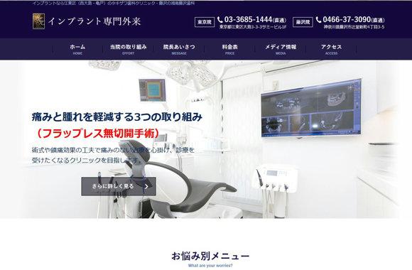 タキザワ歯科クリニックhp