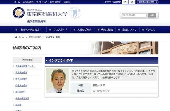 東京医科歯科大学歯学部附属病院hp