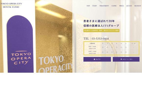 東京オペラシティ歯科hp