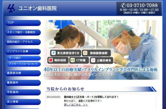 ユニオン歯科医院hp