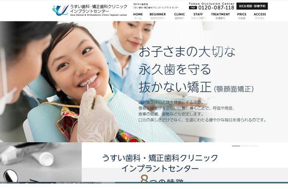 うすい歯科・矯正歯科クリニックhp