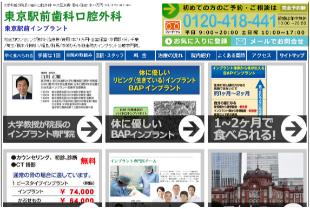 東京駅前歯科口腔外科公式hpキャプチャ