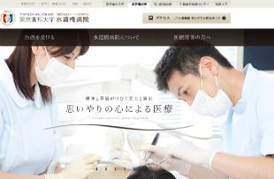 東京歯科大学水道橋院公式hpキャプチャ