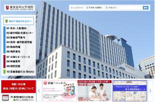 東京医科大学病院公式hpキャプチャ