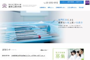東京女子医科大学病院歯科口腔外科公式hpキャプチャ