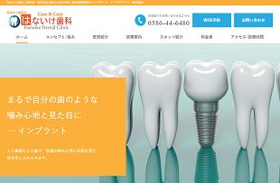 はないけ歯科HP