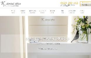 K dental office 柏 ジャパンインプラントセンター公式HP