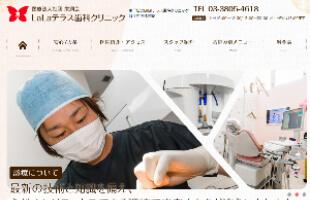 LaLaテラス歯科クリニック公式HP