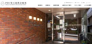 明海大学病院PDI診療センター hp