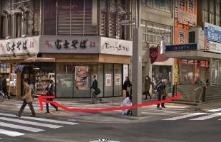 東京駅八重洲地下街16番出口を出てすぐ右折