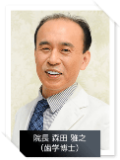 森田雅之医師の写真
