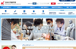 日本大学歯学部付属歯科病院hp