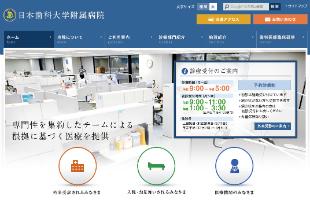 日本歯科大学付属病院hp