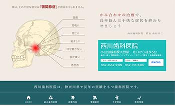 西川歯科医院hp