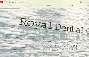 ロイヤルデンタルクリニック公式HP