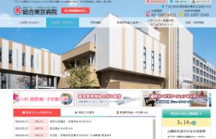 総合東京病院hp