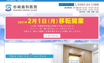杉﨑歯科医院hp