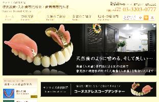 サンライズ歯科医院hp