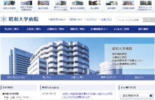 昭和大学歯科病院hp