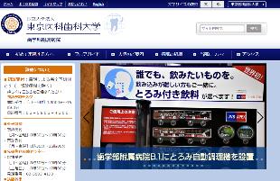 大阪歯科大学附属病院hp