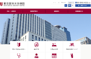 東京医科大学病院hp