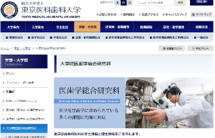 東京医科歯科大学大学院私学総合研究科hp